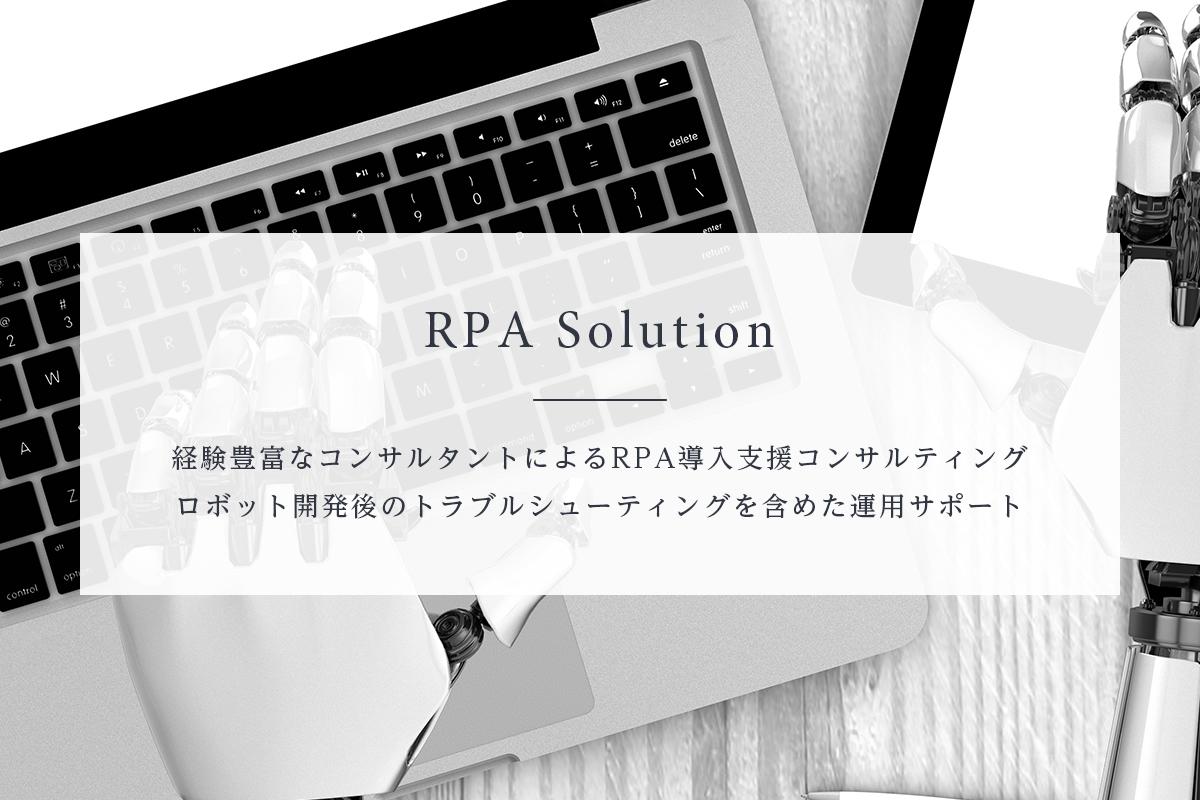 グローシップ・パートナーズ株式会社RPA導入支援