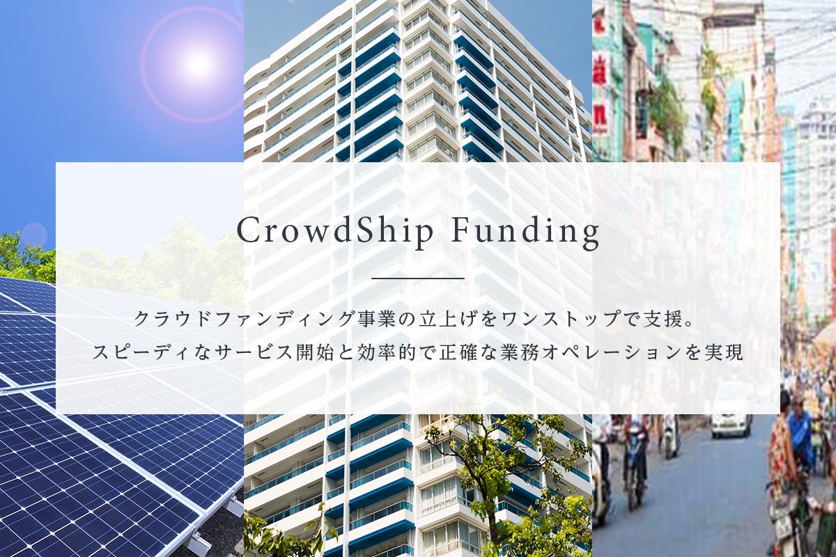 グローシップ・パートナーズ株式会社クラウドファンディング立ち上げ支援