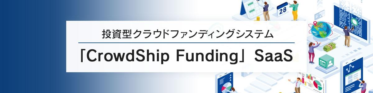 CrowdShip Funding-SaaSモデル